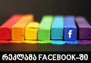 %e1%83%a0%e1%83%94%e1%83%99%e1%83%9a%e1%83%90%e1%83%9b%e1%83%90-facebook-%e1%83%a8%e1%83%98